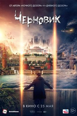 Chernovik poster #1548725