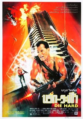 Die Hard poster #1548749
