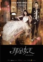 Bai jin nu wang movie poster