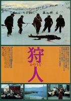 Oi kynigoi movie poster
