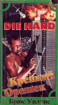 Die Hard poster #1549401