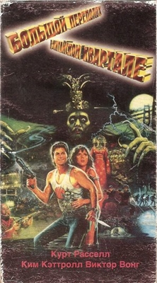 Big Trouble In Little China poster #1549407