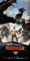 Rampage #1549593 movie poster