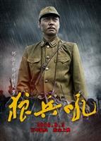 A Roar of Wolf Troops movie poster