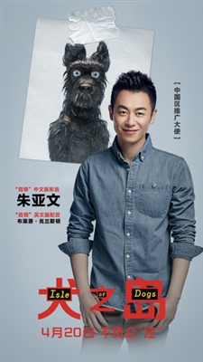 Isle of Dogs poster #1550575
