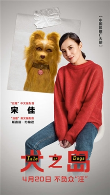 Isle of Dogs poster #1550576