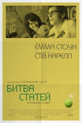 Battle of the Sexes poster #1550673