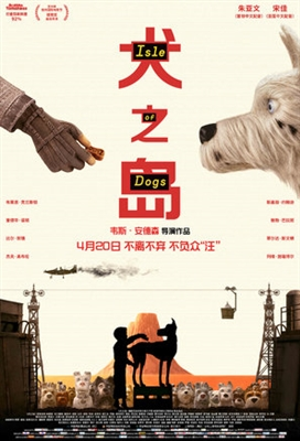 Isle of Dogs poster #1550724