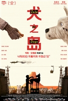 Isle of Dogs #1550724 movie poster