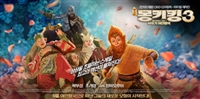 The Monkey King 3: Kingdom of Women #1551029 movie poster