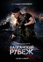 Balkanskiy rubezh movie poster