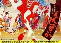 Eijanaika movie poster