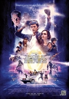 Ready Player One #1551276 movie poster