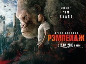 Rampage poster #1551448