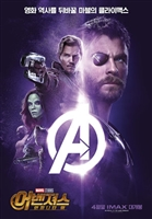 Avengers: Infinity War  #1551713 movie poster