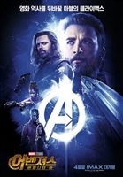 Avengers: Infinity War  #1551715 movie poster