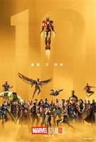 Avengers: Infinity War  #1551718 movie poster