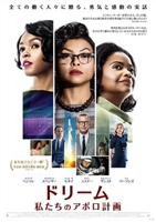 Hidden Figures  #1551826 movie poster