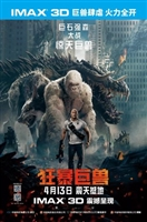Rampage #1551849 movie poster