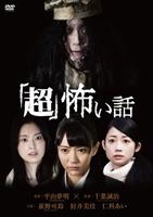 'Chô' kowai hanashi movie poster