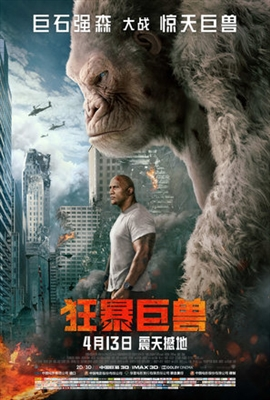 Rampage poster #1551975