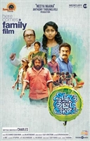 Azhagu Kutti Chellam movie poster