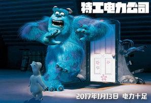 Backkom Bear: Agent 008 poster #1552465