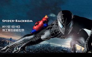 Backkom Bear: Agent 008 poster #1552468