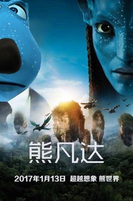 Backkom Bear: Agent 008 poster #1552469
