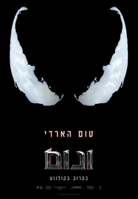 Venom poster #1552583