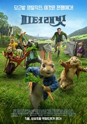 Peter Rabbit poster #1552635