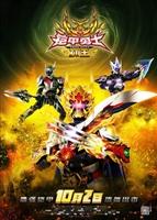 Armor Hero Captor King movie poster