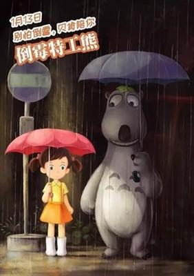 Backkom Bear: Agent 008 poster #1552939