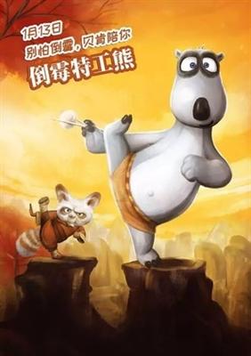 Backkom Bear: Agent 008 poster #1552940