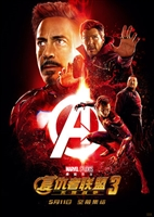 Avengers: Infinity War  #1553082 movie poster