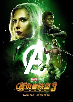 Avengers: Infinity War  poster #1553083