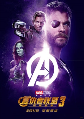 Avengers: Infinity War  poster #1553084