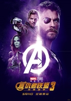 Avengers: Infinity War  #1553084 movie poster