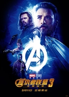 Avengers: Infinity War  #1553085 movie poster