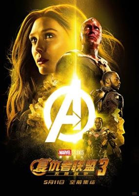 Avengers: Infinity War  poster #1553086