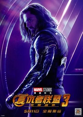 Avengers: Infinity War  poster #1553369