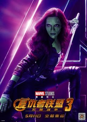 Avengers: Infinity War  poster #1553370