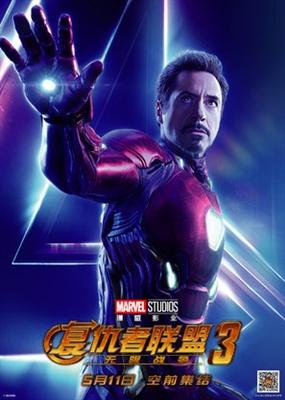 Avengers: Infinity War  poster #1553371