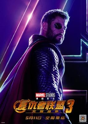 Avengers: Infinity War  poster #1553372