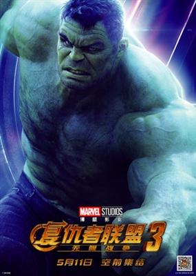 Avengers: Infinity War  poster #1553374
