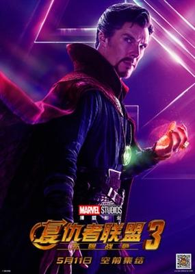 Avengers: Infinity War  poster #1553379