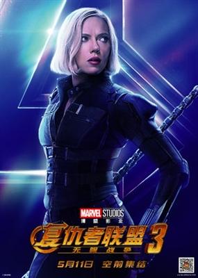 Avengers: Infinity War  poster #1553380