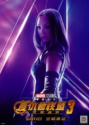 Avengers: Infinity War  poster #1553382