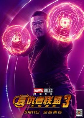 Avengers: Infinity War  poster #1553384