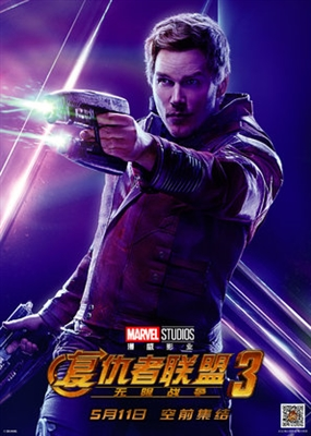Avengers: Infinity War  poster #1553385